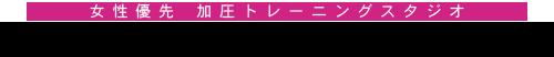 江東区森下(清澄白河)・中央区水天宮の爽快!加圧トレーニング【BODY CONTROL】
